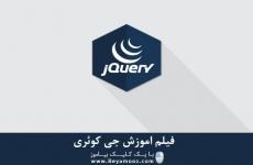 فیلم آموزش jQuery