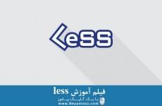 فیلم اموزش Less