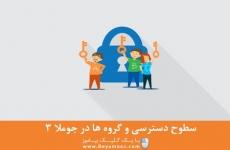 سطوح دسترسی و گروه ها در جوملا 3