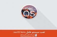 نصب سیستم عامل macOS Sierra