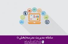 سامانه مدیریت مدرسه (قسمت ۱)