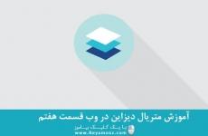 آموزش متریال دیزاین در وب قسمت هفتم