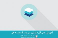 آموزش متریال دیزاین در وب قسمت دهم