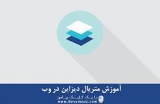 آموزش متریال دیزاین در وب