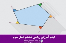 فیلم آموزش ریاضی هشتم فصل سوم