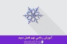 آموزش ریاضی نهم فصل سوم