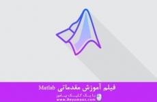 فیلم آموزش مقدماتی Matlab