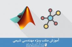 آموزش متلب ویژه مهندسی شیمی