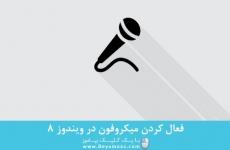 فعال کردن میکروفون  در ویندوز 8