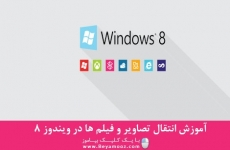 آموزش انتقال تصاویر و فیلم ها در ویندوز 8