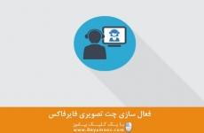 فعال سازی چت تصویری فایرفاکس