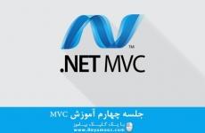 جلسه چهارم آموزش MVC