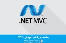 جلسه نوزدهم آموزش MVC