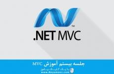 جلسه بیست ام آموزش MVC