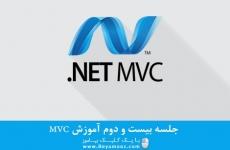 جلسه بیست و دوم آموزش MVC