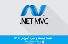 جلسه بیست و سوم آموزش MVC