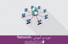 دوره ی آموزش +Network