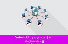 فصل دوم دوره ی +Network
