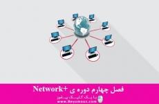 فصل چهارم دوره ی +Network