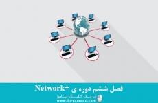 فصل ششم دوره ی +Network