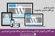 آموزش خصوصی طراحی وب سایت با وردپرس