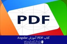 کتاب PDF آموزش Angular