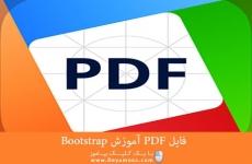 فایل PDF آموزش Bootstrap