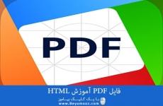 فایل PDF آموزش HTML