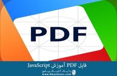 فایل PDF آموزش JavaScript