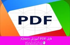 فایل PDF آموزش jQuery