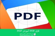 فایل PDF آموزش PHP