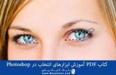 کتاب PDF آموزش ابزارهای انتخاب در Photoshop