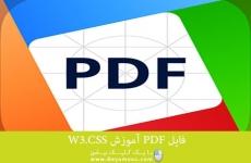 فایل PDF آموزش W3.CSS