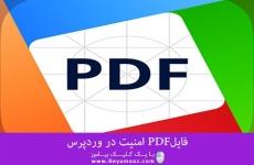 فایلPDF امنیت در وردپرس