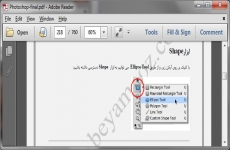 آموزش ابزار Shap در فایل PDF آموزش Photoshop