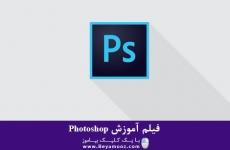 فیلم آموزش Photoshop