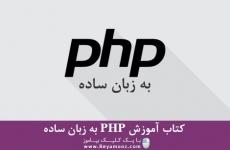 کتاب PDF آموزش PHP به زبان ساده