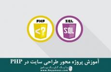 آموزش پروژه محور طراحی سایت در PHP