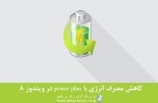 کاهش مصرف انرژی با power plan در ویندوز 8