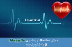 آموزش HeartBeat در راه اندازی AlwaysOn