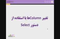 تغییر ستون ها در دستور Select