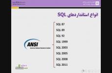 انواع استانداردهای SQL