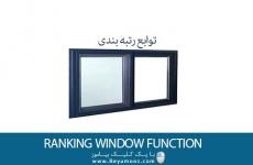 WINDOW FUNCTION و توابع رتبه بندی