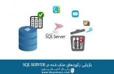 بازیابی رکوردهای حذف شده در SQL SERVER