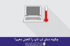 چگونه دمای لپ تاپ را کاهش دهیم؟