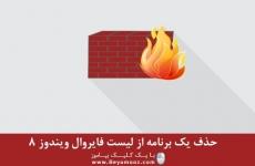حذف یک برنامه از لیست فایروال ویندوز 8