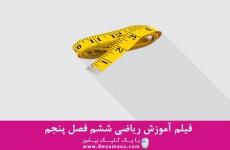 آموزش ریاضی ششم فصل  پنجم