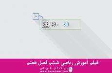 آموزش ریاضی ششم فصل هفتم