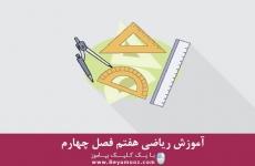 آموزش ریاضی هفتم فصل چهارم