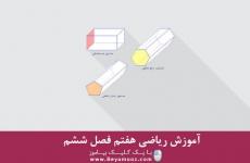 آموزش ریاضی هفتم فصل ششم